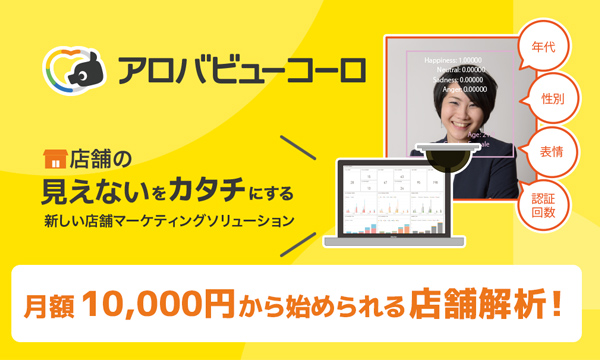 株式会社アロバが提供する顔認証技術アロバビューコーロ