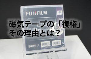 大容量の録画データも余裕で保存する「磁気テープ」の活用分野とは?