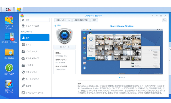 Surveiilance Stationのインストール画面