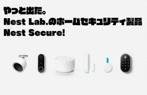 2017年最高の発明25選にも選ばれたGoogleのホームセキュリティ「Nest Secure」