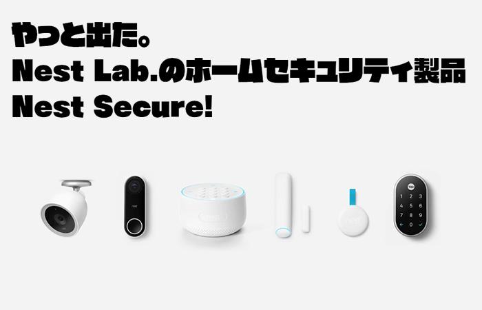 やっと出た。NestCam(ネストカム)で有名なNest Lab(ネストラボ)のホームセキュリティ製品Nest Secure(ネストセキュア)が。