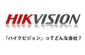 Hikvision(ハイクビジョン)は監視カメラシェア1位!?実力・評判は?