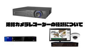 【防犯カメラ基礎知識】DVRとNVRの違い、メリット・デメリットについて