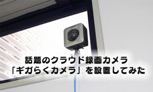 【試してみた】多業種での活用が可能な高機能クラウドカメラ!ギガらくカメラの実力