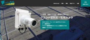 「Safie GO」はLTE搭載のネットワーク監視カメラ!気になる電源・月額料金は?