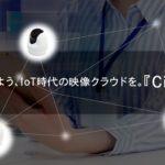 カメラ映像から素早く証拠を探し出す、Ciero(シエロ)の「画像検索機能」とは?