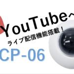 YouTubeへ動画が配信できる防犯カメラ!?防犯×集客×コスト削減のWCP-06